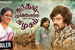 Kadhal Munnetra Kazhagam Tamil Movie, Official Trailer