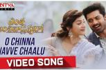 Entha Manchivaadavuraa Movie - O Chinna Navve Chaalu Video Song