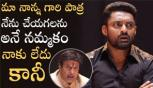 Nandamuri Kalyan Ram Shares His Work Experience With Nandamuri Balakrishna In NTR