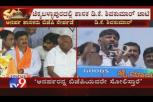 BJP & RSS will be the reason for Disqualified MLA's Defeat' : DK Shivakumar