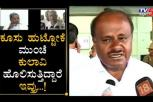 HD Kumaraswamy tongue to Siddaramaiah & Yeddyurappa