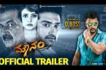 Mounam Official Trailer