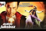 Kaanadante Maayavadanu - Audio Jukebox