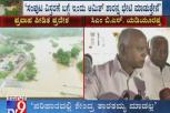 Centre will not discriminate in distributing Flood Relief funds to Karnataka; CM Yeddyurappa
