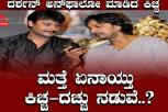 Sudeep stopped following Darshan on Twitter