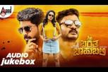 Srii Bharatha Baahubali - Audio Jukebox