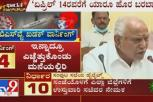 Corona Crisis: CM Yediyurappa Cabinet Meeting Highlights Over Lockdown