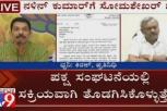 S T Somashekar Written Letter To Nalin Kumar Kateel Due To Meet On Mysore BJP Office