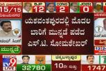 Karnataka Bypoll Results 2019: BJP ST Somashekar Takes Lead for 1st Time in Yeshwanthpur
