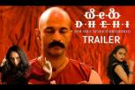 Dhehi Movie Official Trailer