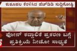HD Devegowda to address press on phone tapping controversy