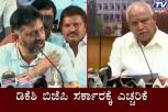 DK Shivakumar warns to BJP Government - Medical College