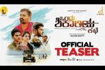 Ondu Shikariya Kathe Movie -  Official Teaser