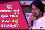 Kichcha Sudeep says I am always glad to be here on this stage