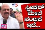 Home Minister Basavaraj Bommai exclusive chit chat on By Election Result