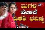 DK Shivakumar Daughter Aishwarya for ED Enquiry