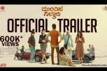 Mundina Nildana - Official Trailer