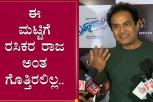 Actor Sharan reaction about Bramhachari Kannada Movie - Sathish Ninasam