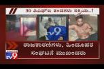 30 PFI Teams Active in Mysore; Cops alert after Tanveer Sait attack