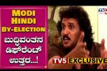 Real Star Upendra different reaction about Modi, Hindi, By-Election
