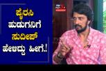 Sudeep talk about Piracy Boy - Pailwaan Movie - Rakesh Virat - Swapna Krishna