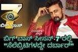 Bigg Boss Kannada 7: Host Kiccha Sudeep hints that the show will premiere in October