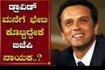 BJP Leader sudden visits to Cricketer Rahul Dravid