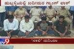 Hubli Gang Created Duplicate Marks Card for applying Govt Jobs & That Mistake made them Prison