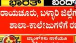 Holiday Declared For Schools, Colleges Tomorrow In Raichur and Ballari Due To Bharat Bandh