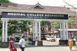 Limitations Of Virology Lab At Kozhikode Medical College