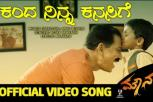 Kanndha Ninna Kanasige - Video Song