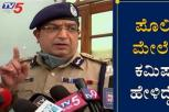 Commissioner Bhaskar Rao Reacts On Assault on police In Bangalore