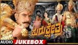 Munirathna Kurukshetra Audio Jukebox