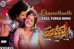 Chaaruthanthi Video Song - Munirathna Kurukshetra