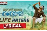 Tongi Tongi Chudamaku Chandamama movie - Life Antene Lyrical Song