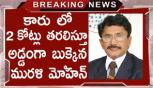 TDP MP Murali Mohan Caught Redhanded With Money