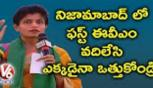 Advocate Rachana Reddy Speech At Rythu Ikyatha Sabha In Armoor | Nizamabad