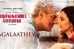 Agalaathey lyrical song | Nerkonda Paarvai Audio Song