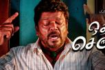 Oththa Seruppu - Official Tamil Trailer