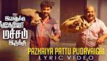 Pazhaiya Pattu Pudavaigal Video Song | Evanukku Engeyo Matcham Irukku