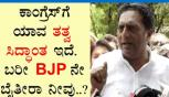 Prakash raj speaks, What principle is there for Congress?