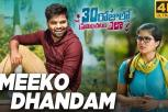 30 Rojullo Preminchadam Ela Movie - Meeko Dhandam Video Song