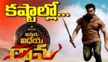 Tough Time For Vinaya Vidheya Rama Movie, Ram Charan, Kiara Advani, Boyapati Srinu