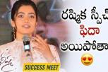 Rashmika Mandanna Cute Speech - Bheeshma Movie Success Meet