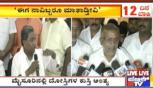 Siddaramaiah And GT Devegowda Back Together..?! May Begin Campaigning In Mysuru..!