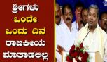 Former CM Siddaramaiah speaks in the memorial of Siddaganga Swamiji