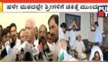 BSY Consoles Siddaganga Swamiji's Followers, Will Stay Until Evening In The Mutt