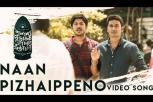 Naan Pizhaippeno - Video Song