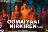 Oomaiyaai Nirkiren Audio - Street Dancer 3D