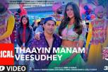 Thaayin Manam Veesudhey Video Song - Street Dancer 3D